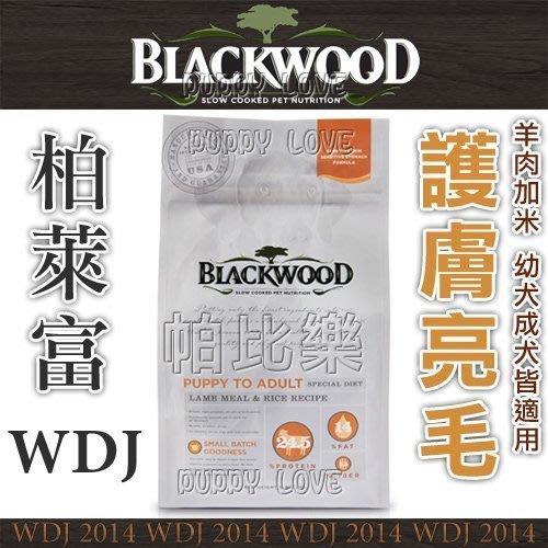◇帕比樂◇柏萊富Blackwood天然糧-功能性全齡【護膚亮毛(羊肉+米) 5磅】WDJ推薦 狗飼料828