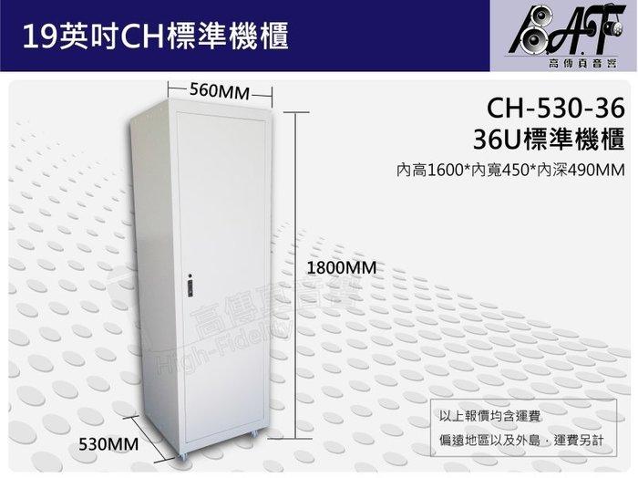 高傳真音響【CH-530-36】36U標準組合機櫃 鐵製 適用監控系統 視聽 實驗室 資訊中心
