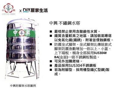 ※水塔專賣※中興水塔 不銹鋼水塔 附腳架 厚度0.5m/m 1500L 1.5噸
