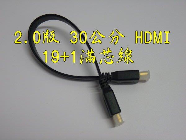 正19+1 認證線 0.3米 HDMI扁平線 2.0版 支援3D 4K2K 扁線 滿芯線 30公分 30cm 0.3m
