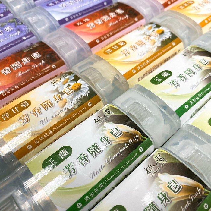 【現貨-快速出貨】台灣製造 隨身皂 防疫 婚禮小物 香皂棒 肥皂 香皂 精油皂 口紅皂  【Star_EC】現貨+預購