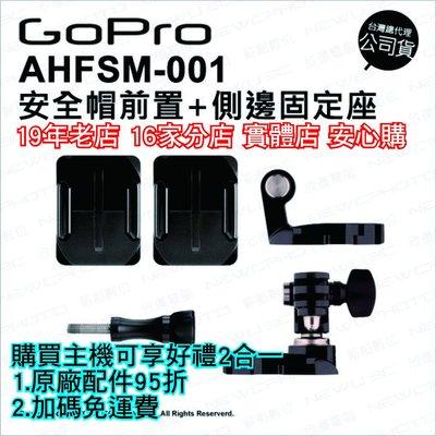 【薪創新生北科】GoPro 原廠配件 AHFSM-001 安全帽前置+側邊固定座 支架 配件 底座 固定扣 快拆 快扣