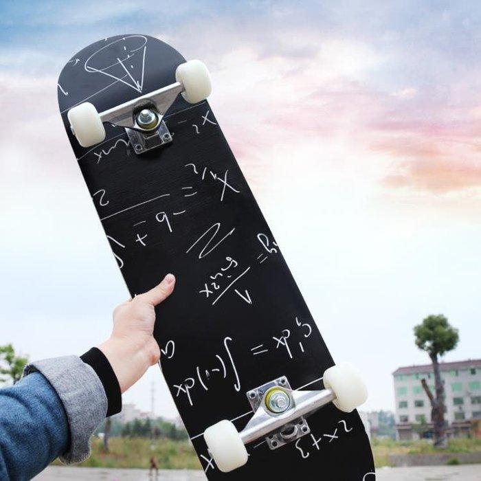 雙翹滑板初學者青少年公路刷街成人兒童男女生四輪專業滑板車