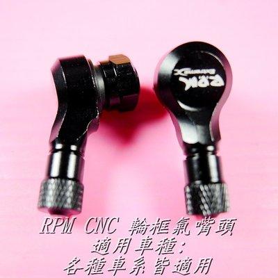 RPM 氣嘴頭 風嘴頭 打氣頭 輪框氣嘴 勁戰 新勁戰 新勁戰三代 新勁戰四代 雷霆 BWS GTR AERO 黑