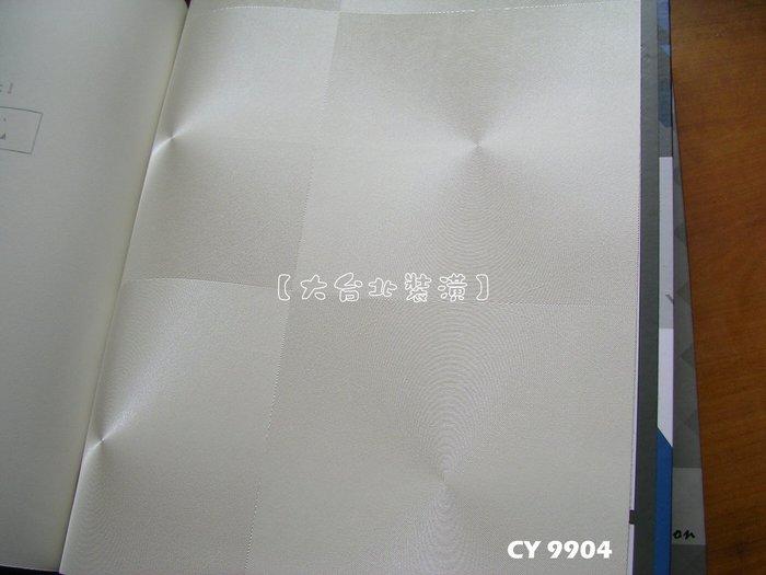 【大台北裝潢】CY國產現貨壁紙* 現代幾何 折光方格(3色) 每支580元