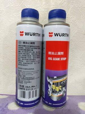 蠟油工場-[8瓶免運費]德國福士(WURTH) 機油止漏劑 高效能機油提升劑 福士止漏劑  福士機油止漏劑