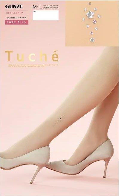 【拓拔月坊】GUNZE 郡是 Tuche 著壓 星星彩鑽腳踝飾 絲襪 日本製~新款!