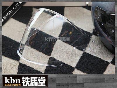 日本 Shoei 內墨片 J-Cruise CJ2 內襯可拆 高機能 低風噪 防刮鏡片 四分之三罩 安全帽  鏡片