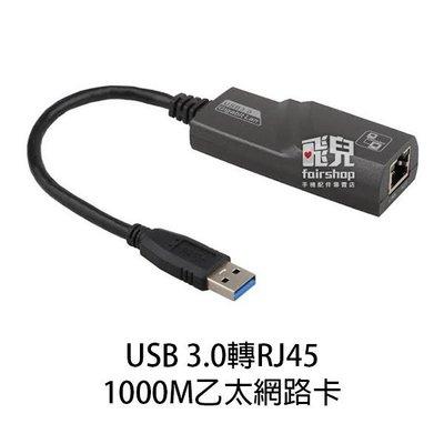 【飛兒】高速! USB 3.0 轉 RJ45 1000M 乙太網路卡 千兆網卡 網卡 高速網路卡 MAC也能用喔!