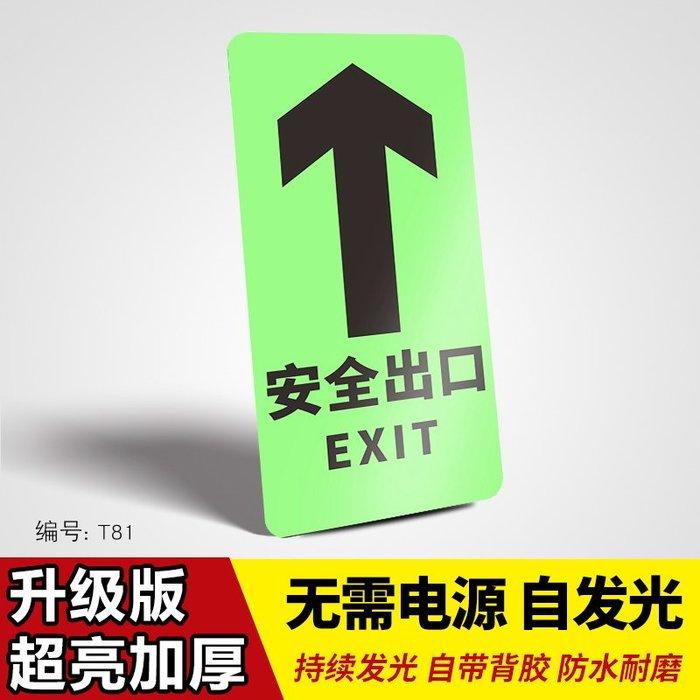 SX千貨鋪-安全出口指示牌夜光地貼標識小心臺階當心地滑消防熒光箭頭指示提示牌警告警示通道疏散自發光通體墻貼牌標志