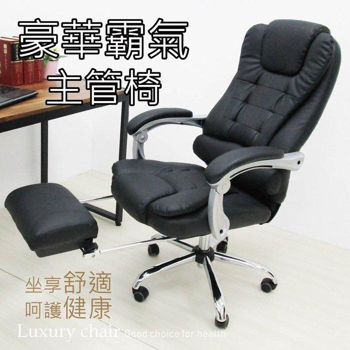 【椅統天下】豪華霸氣透氣皮革主管椅  坐臥兩用 人體工學 午睡休息