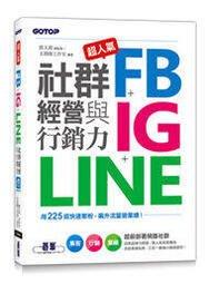 益大資訊~超人氣FB+IG+LINE社群經營與行銷力:用225招快速聚粉,飆升流量變業績9789865026264 碁峰