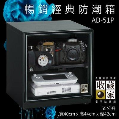 【5年原廠保固】收藏家 AD-51P 暢銷經典防潮箱 55公升入門款 相機 鏡頭 相機數位電子保存
