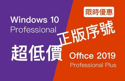 終生使用 Microsoft win 10 + Office 2016/2019/365