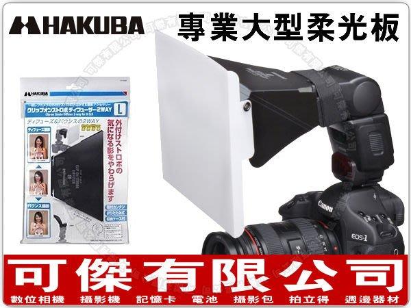 可傑  HAKUBA L型 大型專業柔光板 DSD-CL2L 遮光板 收納 閃光燈 均勻光源