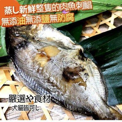 【🐱🐶培菓寵物48H出貨🐰🐹】台灣手工 》天然海味整隻蒸肉魚(刺鯧)35g魚刺已軟化真空包特價39元自取不打折蝦