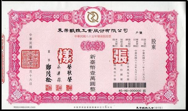【KK郵票】《股票樣張》民國85年發行東榮纖維工業股份有限公司股票樣張。