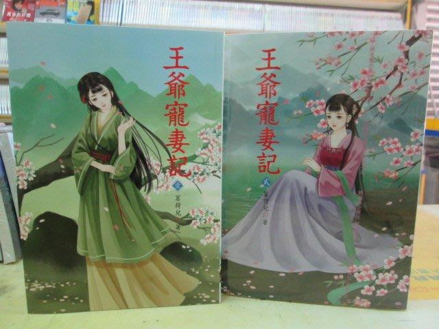 【博愛二手書】文藝小說   王爺寵妻記1-5(完)  作者:茗荷兒,定價1250元,售價750元