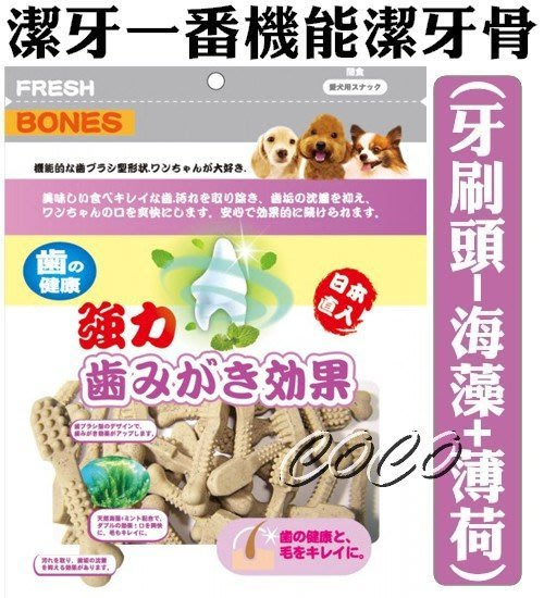 *COCO*日本FRESH BONES潔牙一番-雙效機能潔牙骨(海藻+薄荷)260g三種尺寸SS/S/M