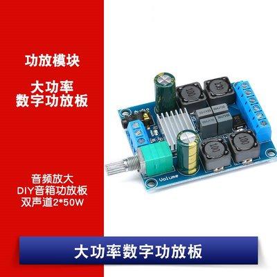 TPA3116D2雙聲道2*50W大功率數位功放板模組 音訊放大板 DIY音箱 W1062-0104 [381372] 新北市