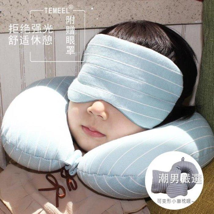 U型枕 多功能變形U型枕護頸枕脖子頸椎枕U形枕旅行飛機午休趴睡枕送眼罩 4色(全館免運)