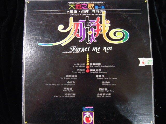 ※布箱子※黑膠唱片LP(LP205)~ 【大地之歌第一集】~勿忘我
