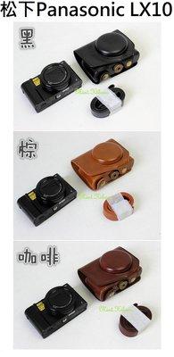 [下標前請先詢問庫存狀況] 松下Panasonic LX10GK-K LX10 相機皮套 相機包