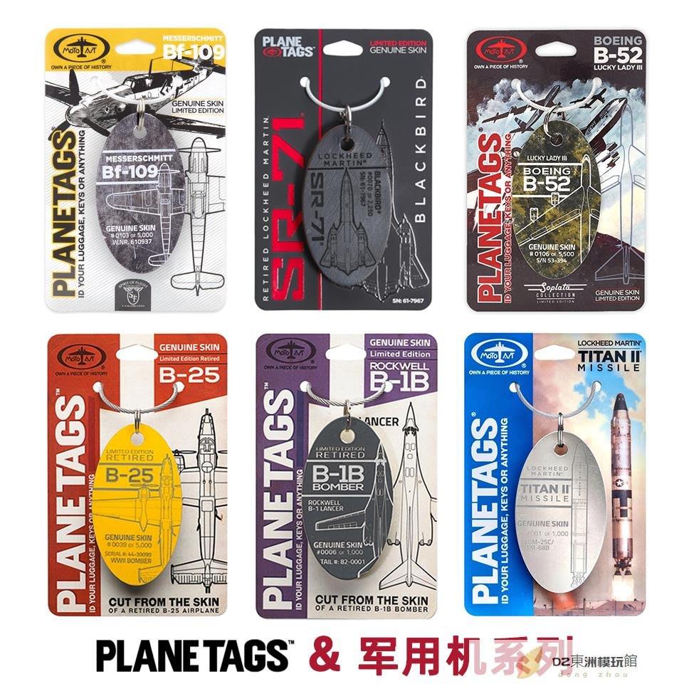 DZ東洲模玩館美國PLANETAGS鑰匙扣戰斗機B1B BF109轟炸飛機 B25蒙皮行李牌掛件