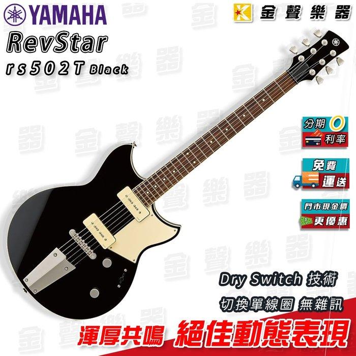 【金聲樂器】Yamaha REVSTAR rs 502T 電吉他 單雙切換 復古琴橋 rs502t