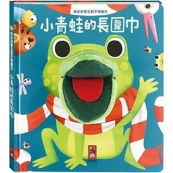 ☆天才老爸☆→【風車】小青蛙的長圍巾-晚安故事互動手偶繪本←旋轉 布偶 手偶 互動 遊戲 培養 閱讀 能力 培養人際互動