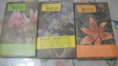 【大三元】日本花卉書-春.夏.秋的花三本-長*寬*厚18.5*11*1.3公-昭和四十九年印製
