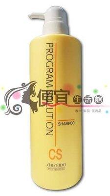 便宜生活館【洗髮精】SHISEIDO資生堂-PGS系列--CS洗髮精700ml--染與溫.熱塑燙專用