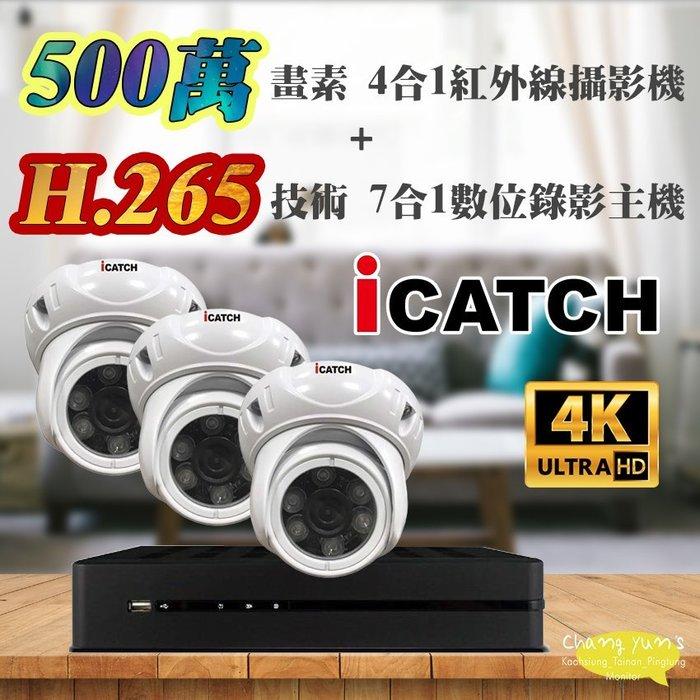 可取 ICATCH KMH-0425EU-K H.265 4路主機 + 5MP 500萬畫素 半球型 紅外線攝影機*3