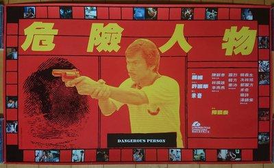 危險人物 (Dangerous Person) - 陳觀泰 - 香港原版電影海報(1981年)