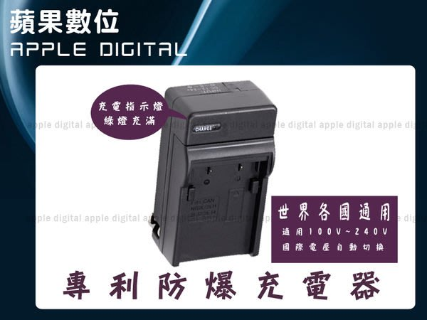 蘋果 SONY NP-FV100充 【 半年】DCR-SR87 DCR-SR100 DCR