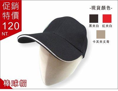 棒球帽(六片帽)☆三色☆依店面現貨為主...