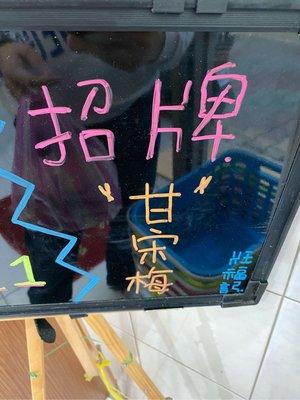 甘宋梅 《汪福記》每包銅板價$50。     與台南創始店同價錢  《購買20包贈送一包》