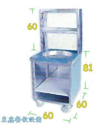 ~~東鑫餐飲設備~~全新 湯桶架+上架 / 單口湯桶爐架 / 飯糰車台架