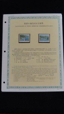 【大三元-分館】活頁卡-紀219翡翠水庫落成紀念郵票-原膠上品76-8