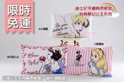 樂多百貨 日本熱賣迪士尼手繪彩染經典枕...