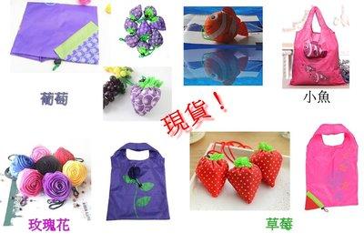 &美學小屋& 現貨草莓購物袋,玫瑰購物袋,小魚購物袋,造型購物袋,卡通購物袋,環保購物袋,購物袋,手提袋,葡萄購物袋