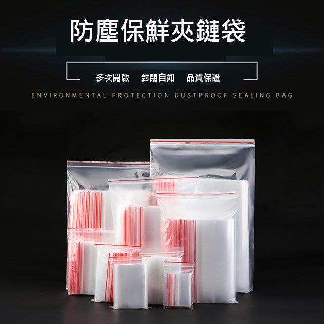 【6號夾鍊規格袋3入組】 防潮袋 保鮮袋 包裝袋 寄貨袋 收納袋[金生活]