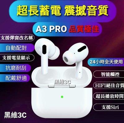 免運費 新開幕 A3 AirPods Pro 2觸控藍芽耳機 非AirPods2蘋果11耳機iphone12一代二代