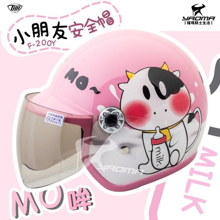 THH 兒童安全帽 F-200Y MO哞牛 粉紅 童帽 小朋友安全帽 附抗UV鏡片 乳牛 F200Y 耀瑪騎士機車部品