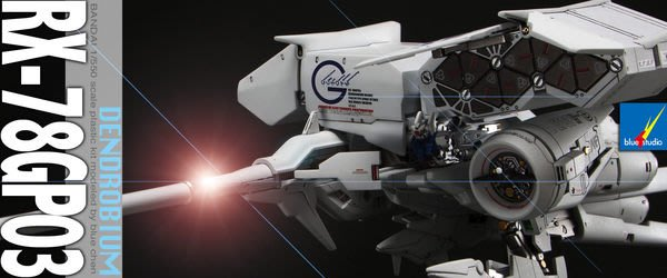 HG 1/550 RX-78GP03鋼彈改造塗裝完成展示品(鋼彈模型代工)