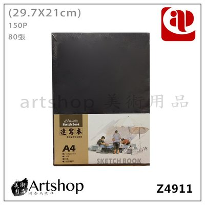 【Artshop美術用品】AP 素描寫生速寫本 (A4) Z4911