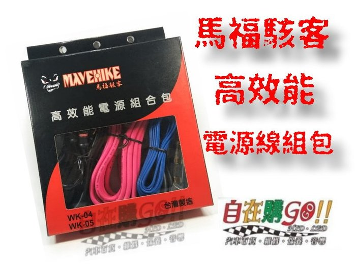 台灣製造 馬福駭客 8GA 8番 高效能電源包 重低音 AMP線組 電源線 啟動線 訊號線 保線絲座 汽車音響 喇叭線組