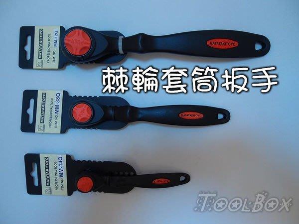 【ToolBox】〞~  〞~Tomahawk☆人體功學握把☆棘輪扳手/棘輪套筒/板桿/快脫板手