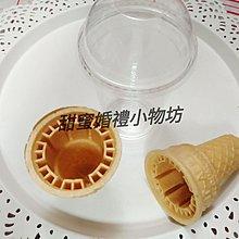 *甜蜜婚禮*冰淇淋甜筒專用透明杯