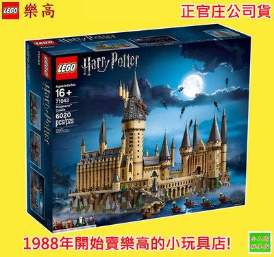 LEGO樂高 71043 霍格華茲城堡 哈利波特 原價14999元 永和小人國玩具店